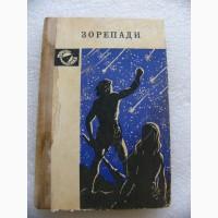 Книга Звездопады, Зорепади, 1975г. СССР