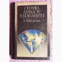 Огранка алмазов в бриллианты. Автор: Л.М. Щербань. Лот 2