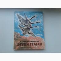 Книга детская СССР. Большой формат. Твердая обложка. Природа