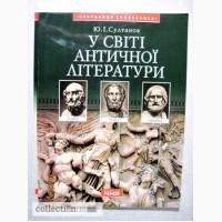 Султанов. У світі античної літератури 2002 Серия Скарбниця словесника Давньогрецька Риму