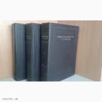 Энциклопедический словарь в 3 х томах. 1953 г