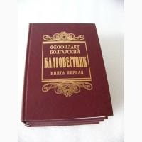 Благовестник, 3 тома, Феофилакт Болгарский 2002г
