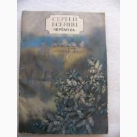 Книга Сергей Есенин, Черёмуха 1985г. СССР