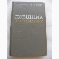 Учебник - пособие по математике, 1981г. СССР