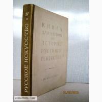 Машковцев Н. Книга для чтения по истории русского искусства Вып. 4 1948