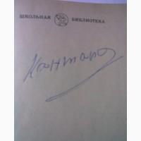 Продам автограф Кантария М.В