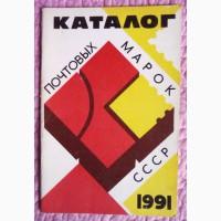 Каталог почтовых марок СССР 1991г. Составитель А.Колосов