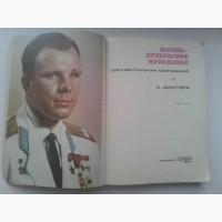 Биография Гагарина. Биографический сборник